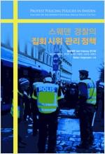 스웨덴 경찰의 집회시위 관리정책