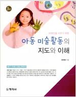 [중고] 아동 미술활동의 지도와 이해