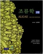[중고] 조류학