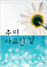 [합본] 우리 사고친 날 (전2권/완결)