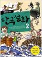 [중고] 만화로 보는 한국설화 2