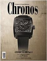크로노스 30개월 정기구독(사은품없음)-최근 발행 호 부터 배송