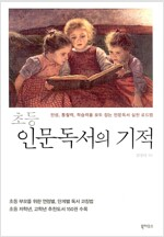 [중고] 초등 인문독서의 기적