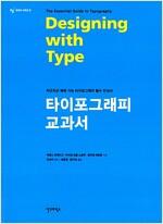 [중고] 타이포그래피 교과서