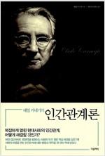 [중고] 데일 카네기의 인간관계론 (반양장)
