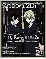 spoon.2Di vol.11 表紙卷頭特集「デュラララ!!×2」
