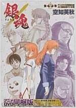 銀魂 65卷 アニメDVD同梱版 (コミック)