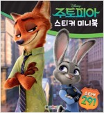 주토피아 스티커 미니북