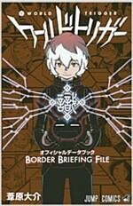ワ-ルドトリガ- オフィシャルデ-タブック BORDER BRIEFING FILE (ジャンプコミックス) (コミック)