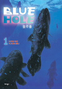 BLUE HOLE 블루홀 1