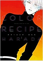 カラ-レシピ (1) (あすかコミックスCL-DX) (コミック)