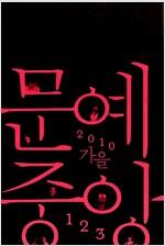 [중고] 문예중앙 123호 - 2010.가을
