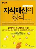 [중고] 지식재산의 정석 IPAT