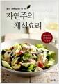 [중고] 자연주의 채식요리
