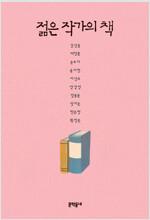 젊은 작가의 책
