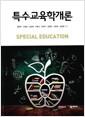 [중고] 특수교육학개론 (김용욱)