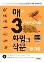 매3화법과작문, 매일 3단계로 훈련하는 화법과 작문 수능 기출 (2016년)