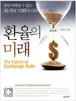 [중고] 환율의 미래