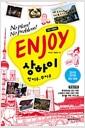 [중고] Enjoy 상하이 : 항저우.쑤저우 (2015~2016)