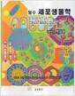 필수 세포생물학 - 3판