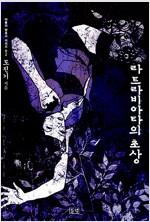 [중고] 라 트라비아타의 초상