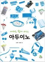[중고] 예제로 쉽게 배우는 아두이노
