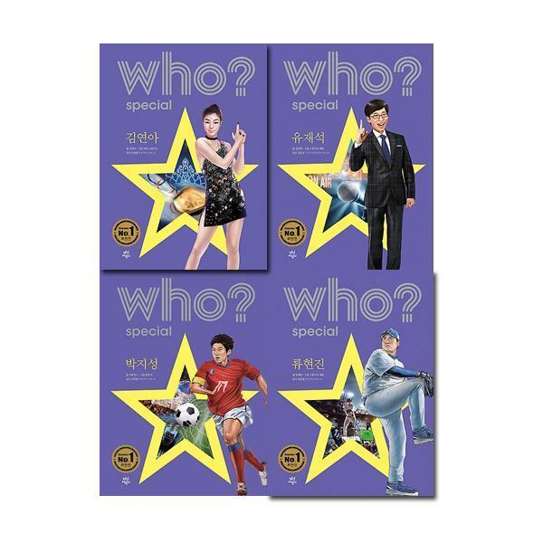 who? 스페셜 시리즈 (전4권) (김연아/박지성/류현진/유재석)