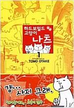 [중고] 하드보일드 고양이 나츠 1