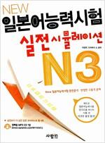 NEW 일본어능력시험 실전시뮬레이션 N3 (교재 + CD 1장)