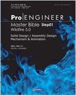 [중고] Pro/Engineer : Master Bible Step 01 (Wildfire 5.0)