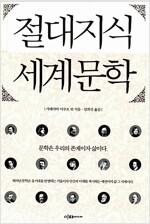 [중고] 절대지식 세계문학