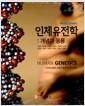인체유전학 : 개념과 응용 - 제8판