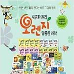 [2018년/누리]New오렌지 과학동화(개정판)2018년최신간/전89종/알파짱과학오렌지