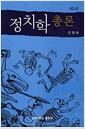 [중고] 정치학총론