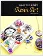 [중고] 액세서리 DIY에 꼭 필요한 Resin Art