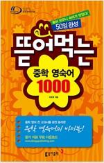 [중고] 뜯어먹는 중학 영숙어 1000 :스프링 (2018년용)