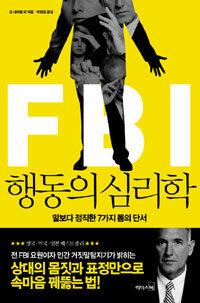 FBI 행동의 심리학 : 말보다 정직한 7가지 몸의 단서