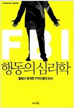 FBI 행동의 심리학