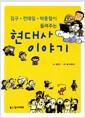 [중고] 김구.전태일.박종철이 들려주는 현대사 이야기