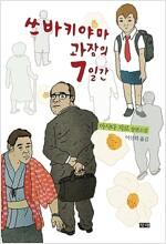 [중고] 쓰바키야마 과장의 7일간