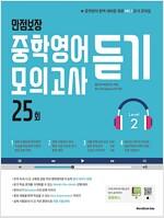 [중고] 만점보장 중학영어 듣기 모의고사 25회 Level 2
