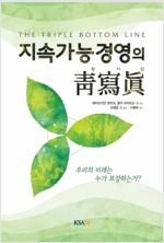 [중고] 지속가능경영의 청사진