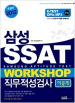 [중고] 2012 특별판 삼성 SSAT 직무적성검사 Workshop 이공계