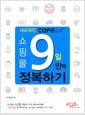 [중고] 새로워진 Cafe24 쇼핑몰 9일 만에 정복하기