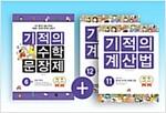 [세트] 기적의 수학 문장제 + 계산법 6학년 세트 - 전3권