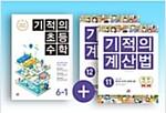 [세트] 기적의 초등수학 (1학기) + 계산법 6학년 세트 - 전3권
