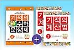 [세트] 기적의 수학 문장제 + 계산법 2학년 세트 - 전3권