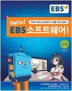 [중고] EBS Hello 소프트웨어