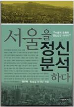 [중고] 서울을 정신분석하다