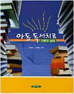 [중고] 아동독서치료